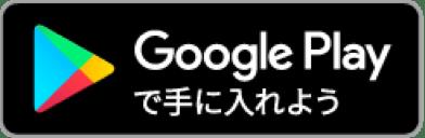Google Play Storeでダウンロード